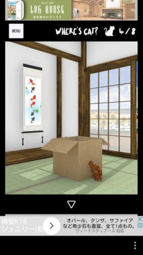 Obon ひまわり溢󠄀れる田舎の古民家 攻略 ミニゲーム(WHERE'S CAT?)