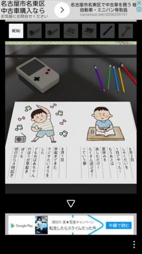 Obon ひまわり溢󠄀れる田舎の古民家 攻略 その4(ドライバー使用~包丁入手まで)