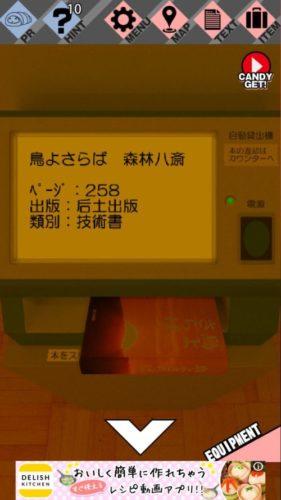 サクラタンテイブ 攻略 3日目 その2(図書室フロア図入手~クリア)