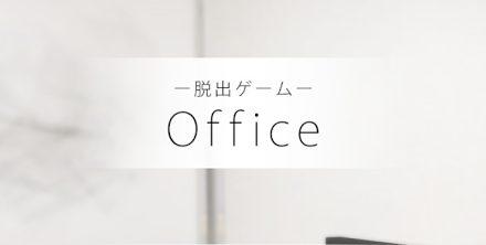 Officeroom (オフィスルーム) 攻略コーナー|清潔感のあるオフィスからの脱出