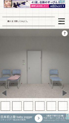 Officeroom 清潔感のあるオフィスからの脱出 その6(緑色の棒入手~脱出)