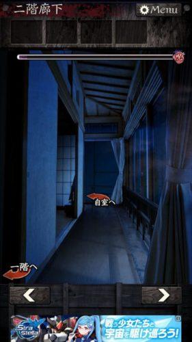 心霊旅館からの脱出 攻略 壱章:隠蔽