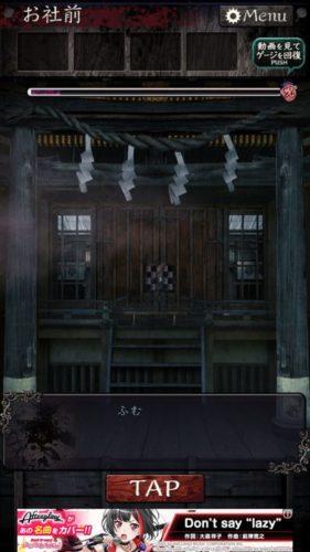 心霊旅館からの脱出 攻略 弐章:伝承