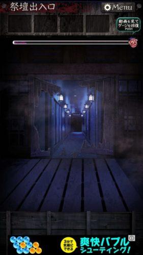 心霊旅館からの脱出 攻略 伍章:神域