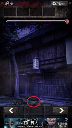 心霊旅館からの脱出 攻略 蟒巫女奇譚の場所