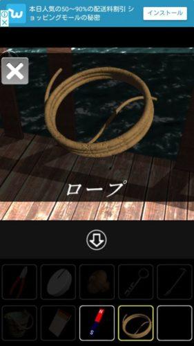 海の上からの脱出 攻略 その6(ロープ入手~星の光る順番確認まで)