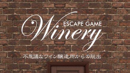Winery (ワイナリー) 攻略コーナー