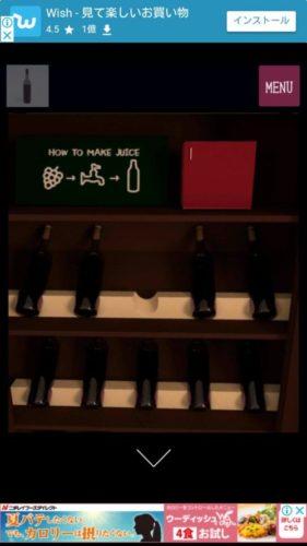Winery 攻略 その6(ぶどうジュースを作る~脱出)