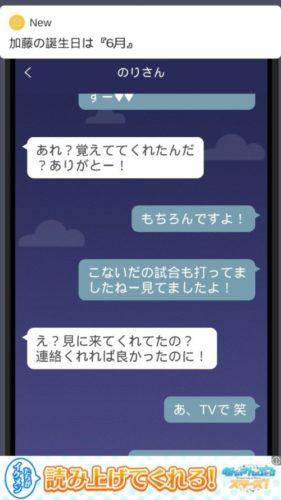 不倫疑惑の加藤紗里 攻略 エピソード1