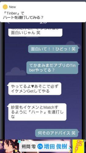 不倫疑惑の加藤紗里 攻略 エピソード2