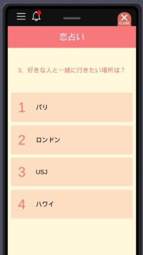 不倫疑惑の加藤紗里 攻略 エピソード3