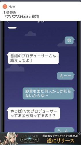 不倫疑惑の加藤紗里 攻略 エピソード5