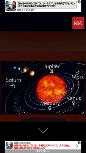 太陽の研究所 攻略 その4(砂時計の確認~3つ目のボトル入手まで)