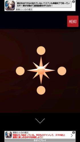太陽の研究所 攻略 その5(WE SEE SUNの文字並び確認~脱出)