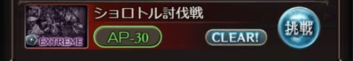 舞い歌う五花(リニューアル・復刻版) ショロトルEXマルチ 攻略