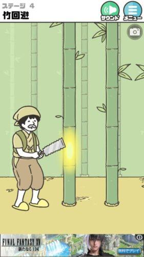 ドッキリ神回避2 ステージ4 竹回避 攻略
