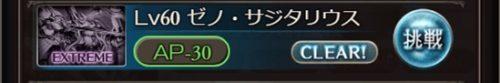 ゼノ・サジタリウス EX 攻略|撃滅戦イベント