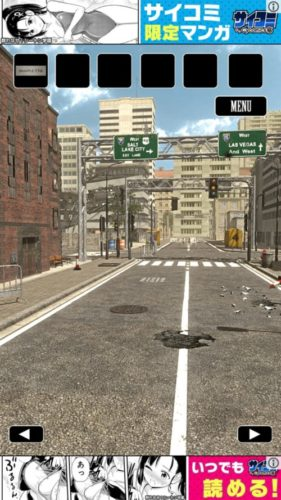 廃都市からの脱出 攻略 Stage01