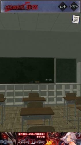 ゾンビ学園からの脱出 攻略 ステージ3