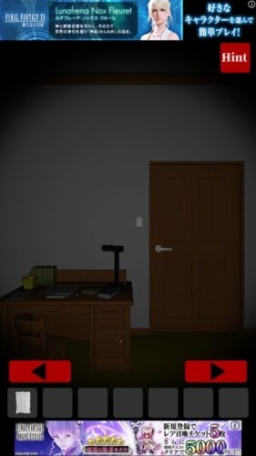 silent room 攻略 その1(謎の紙入手まで)