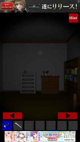 silent room 攻略 その3(ベッド下の暗号の謎~電池回収まで)
