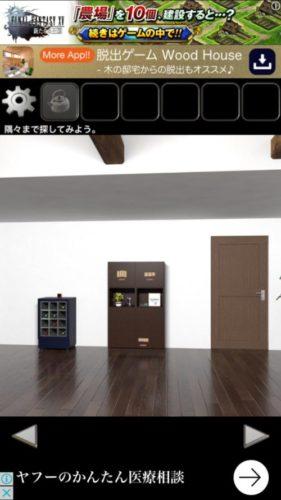 Japan Modern 和モダンな家からの脱出 攻略 その5