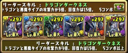 9月クエスト チャレンジダンジョンレベル7(ドラゴン強化)攻略