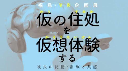 【福島+VR体験】特別企画展「仮の住処」を「仮想体験」する-被災の記憶・継承と共感-