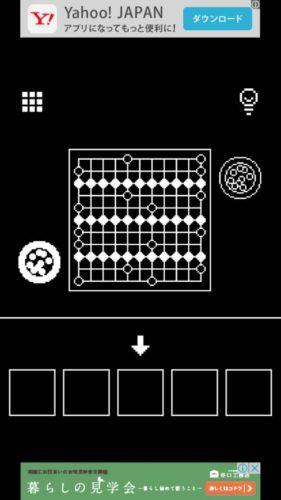 妖魔の棲む部屋(妖AYAKASHI) 攻略 Stage肆(4)