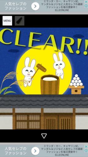 Otsukimi お月見うさぎとかぐや姫 攻略 その1(ミニゲームをクリアまで)