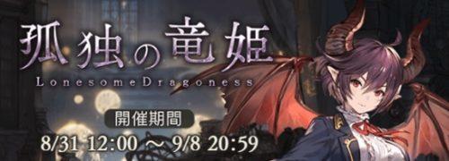 イベント「孤独の竜姫」攻略と解説