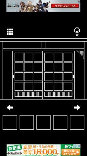 妖魔の棲む部屋(妖AYAKASHI) 攻略 Stage陸(6)