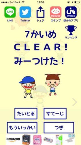 かくれんぼ 攻略 ステージ7