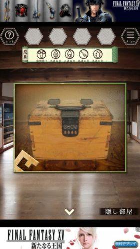 風雲城からの脱出 攻略 第漆章(ステージ7)