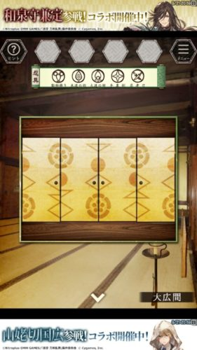 風雲城からの脱出 攻略 第伍章(ステージ5)