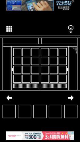 妖魔の棲む部屋(妖AYAKASHI) 攻略 Stage玖(9)