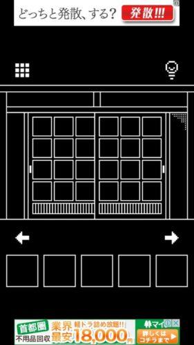 妖魔の棲む部屋(妖AYAKASHI) 攻略 Stage漆(7)