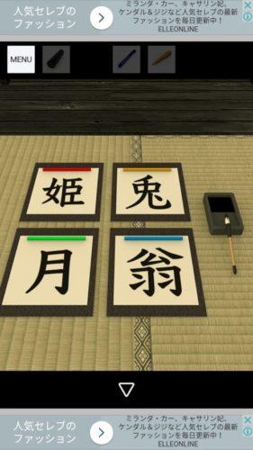 Otsukimi お月見うさぎとかぐや姫 攻略 その3(習字の謎~団子入手まで)