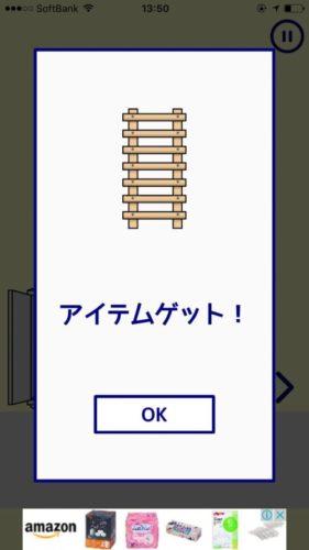 かくれんぼ 攻略 ステージ2