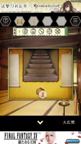 風雲城からの脱出 攻略 第陸章(ステージ6)