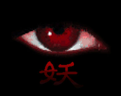 妖魔の棲む部屋(妖AYAKASHI) 攻略コーナー