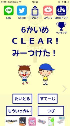 かくれんぼ 攻略 ステージ6