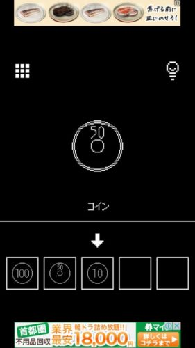 妖魔の棲む部屋(妖AYAKASHI) 攻略 Stage拾弐(12)
