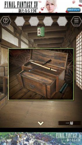 風雲城からの脱出 攻略 第参章(ステージ3)