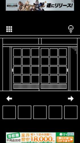 妖魔の棲む部屋(妖AYAKASHI) 攻略 Stage弐(2)