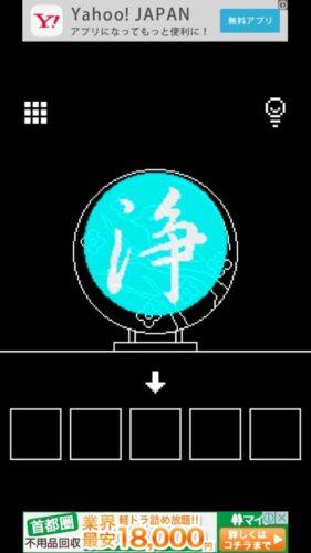 妖魔の棲む部屋(妖AYAKASHI) 攻略 Stage拾壱(11)