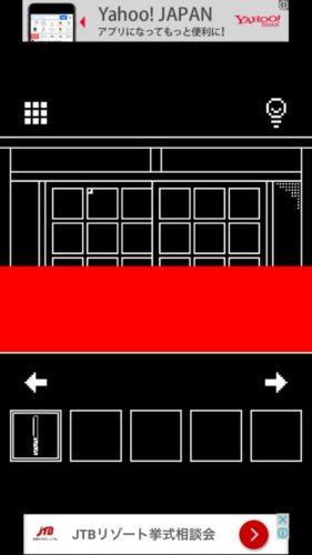 妖魔の棲む部屋(妖AYAKASHI) 攻略 Stage拾伍(15)