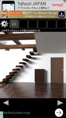 Japan Modern 和モダンな家からの脱出 攻略 その4