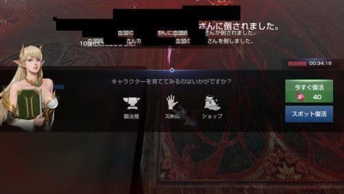 次元の迷路「血の女伯爵の寝所」を攻略!