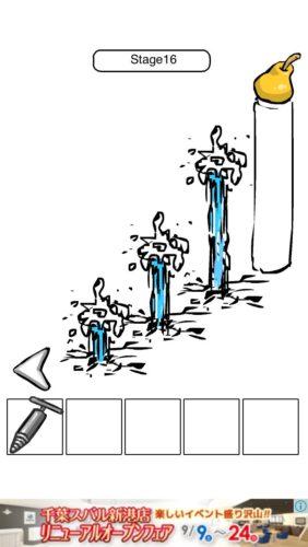 デブ活の日々 ステージ16 攻略